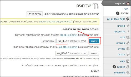 שדרוג וורדפרס בעברית