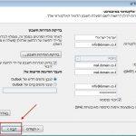 """הגדרת חשבון דוא""""ל באאוטלוק Outlook"""