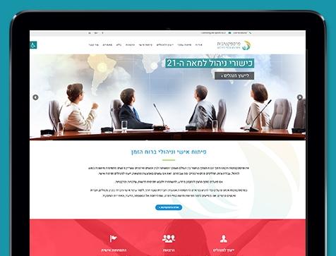 בניית אתר לפיתוח אישי וניהולי