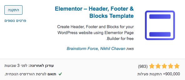 HEADER, FOOTER AND BLOCKS