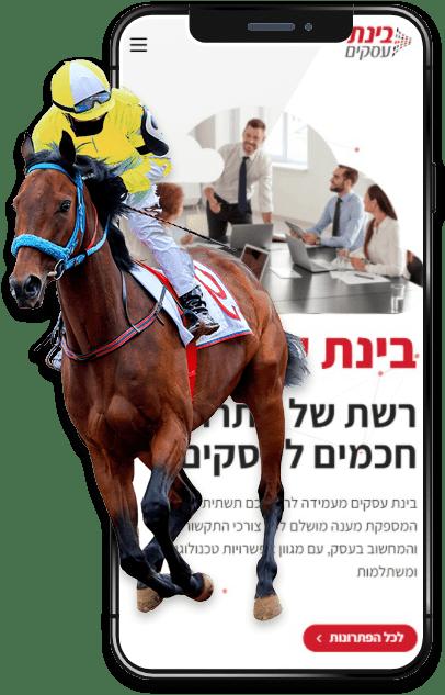 בניית אתרים עם סוס מנצח